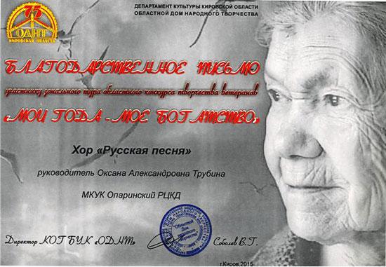 Хор ветеранов «Русская песня»