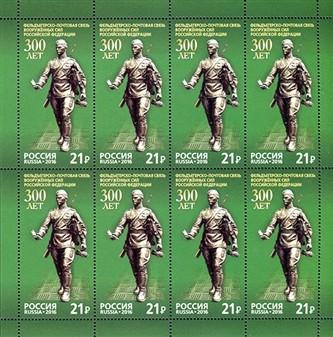 Марка фронтовому почтальону