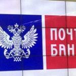 Почта Банк вернет 5% за покупки на почте