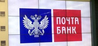 В Кировской области заработал Почта Банк