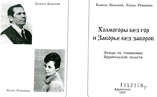 Книга Камилла и Елены Романовой «Холмогоры без гор и Заборье без Забора»