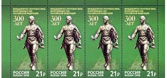 Фронтового почтальона увековечили на почтовой марке
