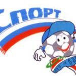 Спортивные мероприятия к юбилею ООО ХК «Опаринский ЛПХ»