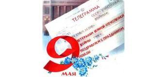Ветераны могут бесплатно отправлять телеграммы