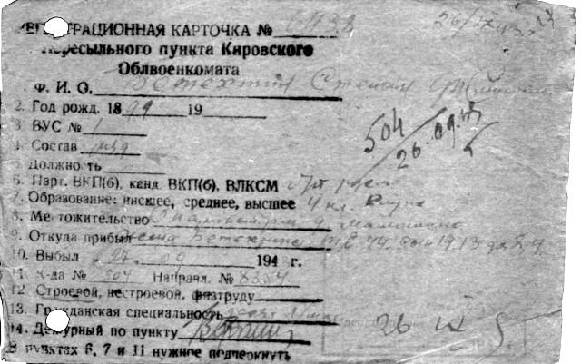 Бетехтин Степан Филипович 2