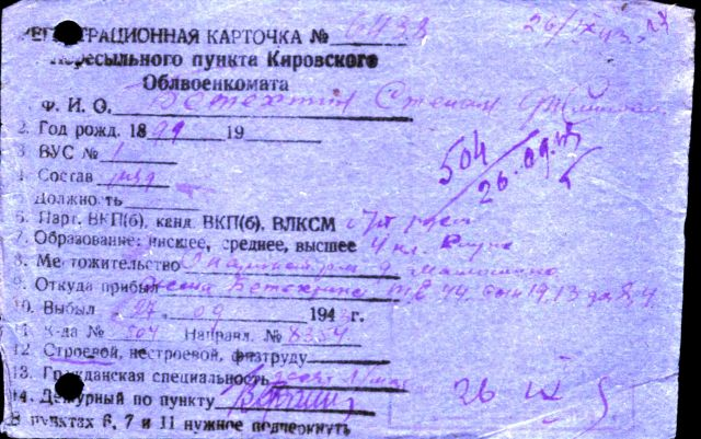 Бетехтин Степан Филипович