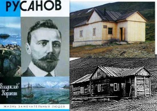 Музей Владимира Александровича Русанова на архипелаге Шпицберген