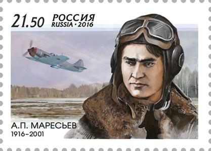 Марка Алексея Маресьева