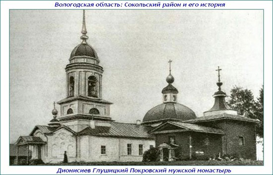 Дионисиевский Глушицкий Покровский мужской монастырь, Сокольский район Вологодской области