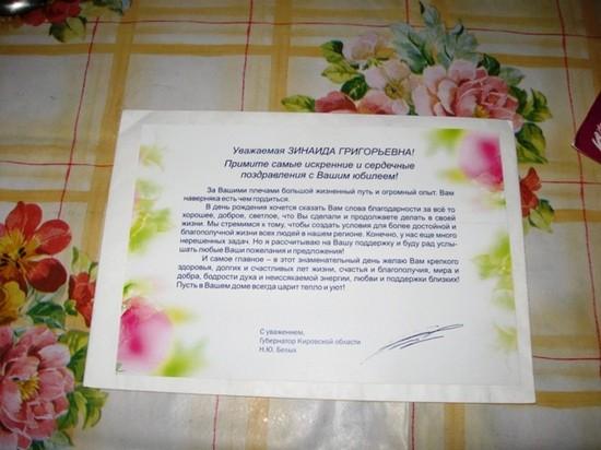 Поздравление губернатора Кировской области Н.Ю.Белых Зинаиде Григорьевне Кокориной