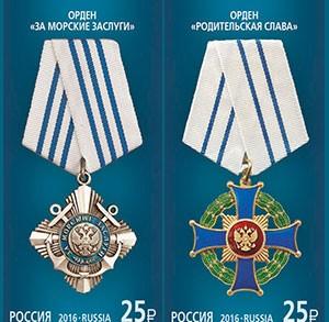 Почтовые марки «Государственные награды Российской Федерации»