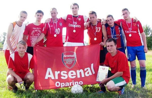 Команда «Арсенал»