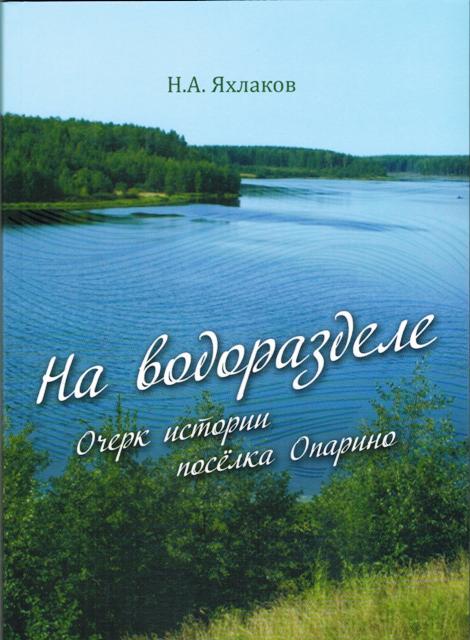 Книга Никанора Алексеевича Яхлакова