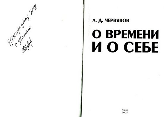 Книга А.Д.Червякова «О времени и о себе» с автографом