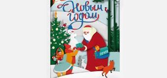 Интерактивный Дед Мороз