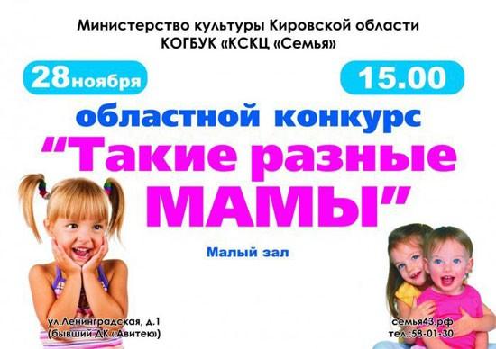 Конкурс «Такие разные мамы»