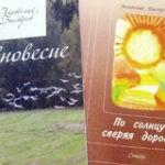 Творчеству Анатолия Быстрова посвящается