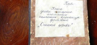 Три книги Феодосия Гавриловича, часть 3