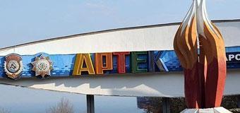 Путевка в «Артек»