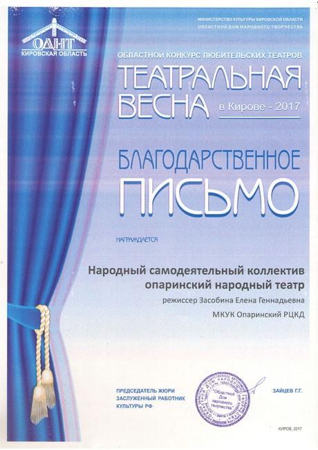 Конкурс любительских театральных коллективов