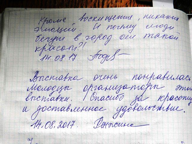 Фотовыставка «Глубинкою жива Россия»