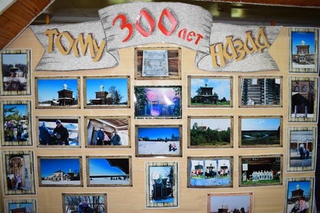 Выставка фотографий, посвященная юбилею Никольской церкви