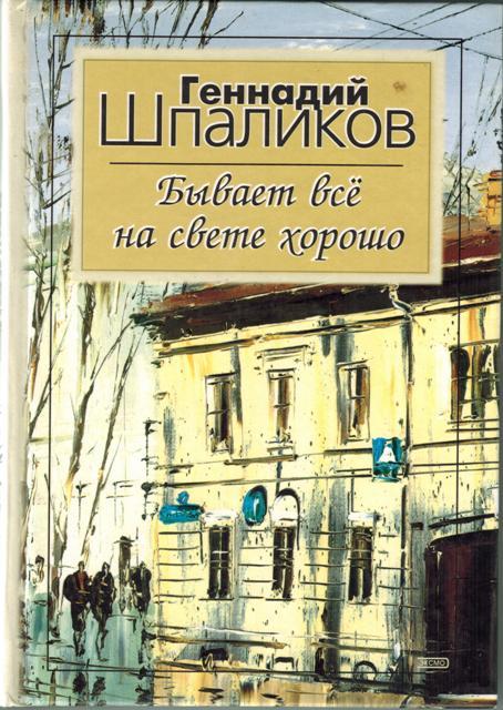 Творчество Геннадия Шпаликова