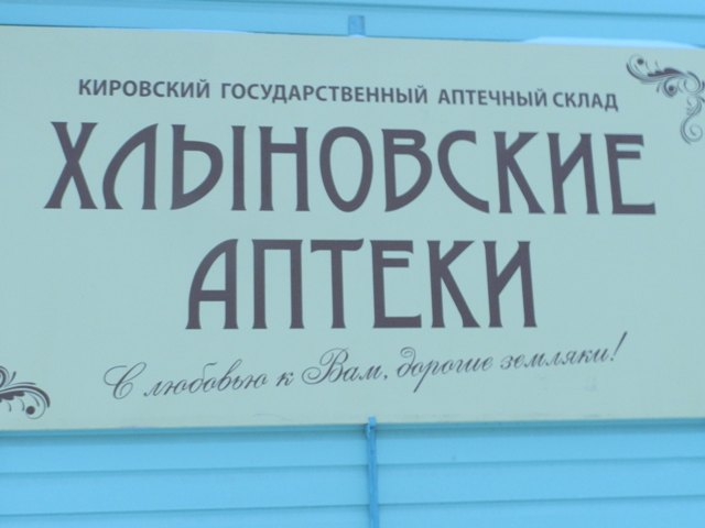 Аптека № 77