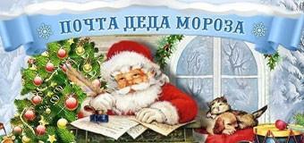 Почта России напоминает почтовый адрес Деда Мороза