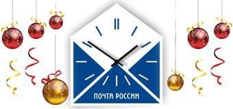 График работы Почты России