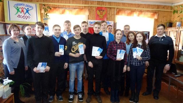 Клуб молодого избирателя
