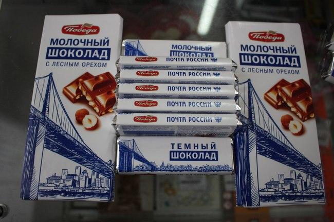 Шоколад Почты России