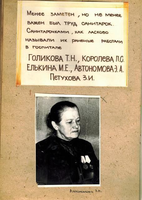 Эвакогоспиталь №1433