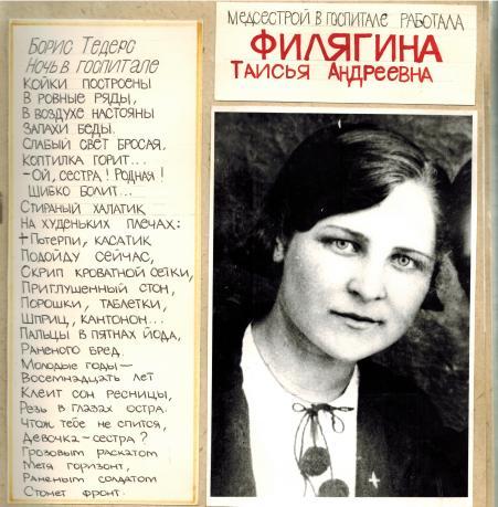 Таисья Андреевна Бычкова