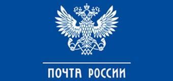Почта России доставит пенсии в апреле досрочно