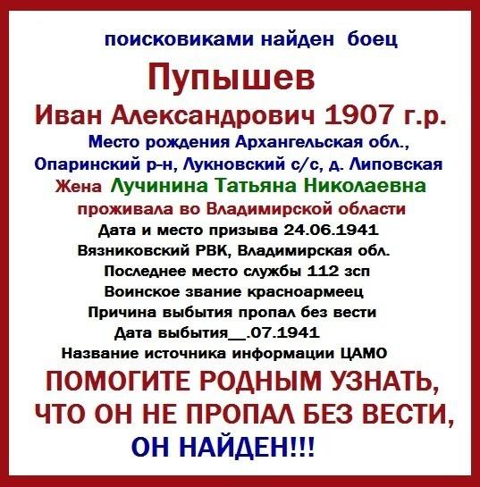 Пупышев Иван Александрович