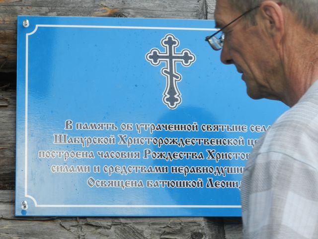 Церковь в селе Шабуры