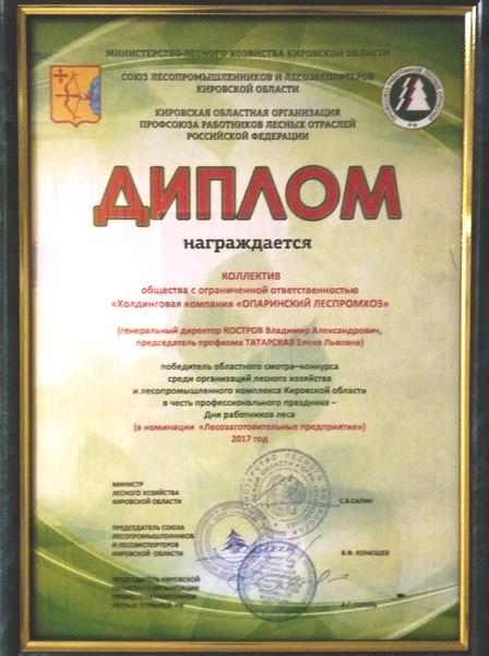 Вручен диплом