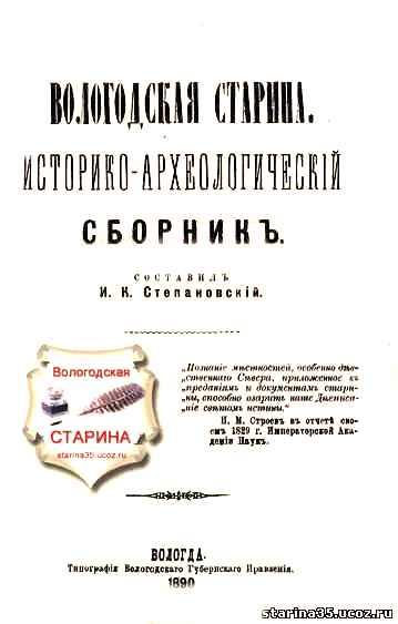 Дорогой православия. Путевые заметки. Часть 4