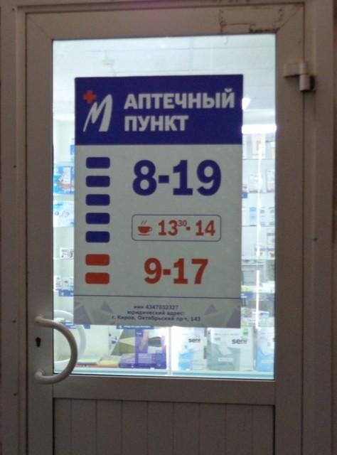 Аптеки от компании «Михайлов»
