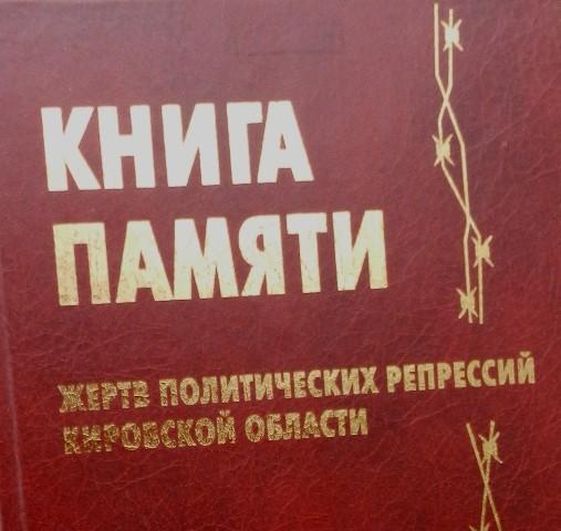 30 октября - День памяти жертв политических репрессий в России