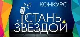 Конкурс исполнителей эстрадной песни «Стань звездой-2018»