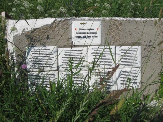 На снимке: обелиск памяти защитникам Родины в Скалепово.