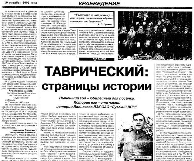 На снимке: статья Натальи Олеговны Машановой «Таврический: страницы истории».