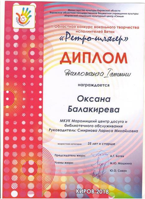 Оксана Балакирева награждена Дипломом дипломанта I степени