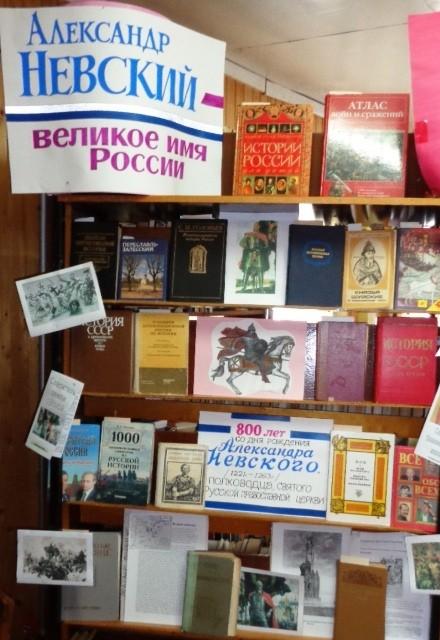 Князь-ратоборец Александр Невский