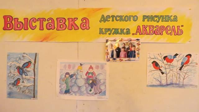Выставка рисунков «Мир, в котором мы живем…»