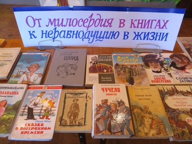 Выставка «От милосердия в книгах к неравнодушию в жизни»