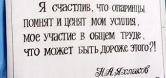 V Яхлаковские чтения