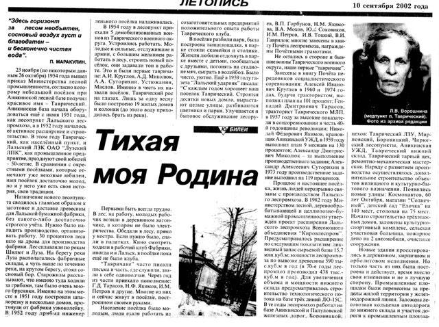 На снимке: одна из юбилейных статей библиотекаря Н.О.Машановой в Лузской районной газете «Северная правда»